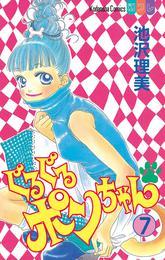 ぐるぐるポンちゃん(7) 漫画