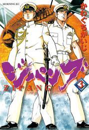 ジパング(3) 漫画