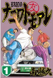 ナニワトモアレ(1) 漫画