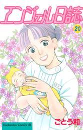 エンジェル日誌(20) 漫画