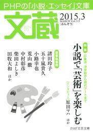 文蔵 2015.3 漫画