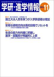 学研・進学情報 2013年11月号 漫画