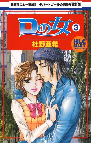 Dの女~銀座のデパートでヒミツの恋~  漫画