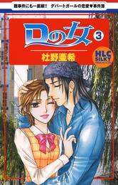 Dの女~銀座のデパートでヒミツの恋~ 3巻 漫画