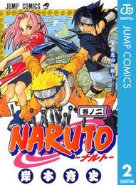 NARUTO―ナルト― モノクロ版 2 漫画