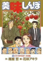 美味しんぼ(100) 漫画