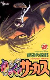 からくりサーカス(27) 漫画