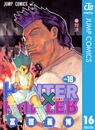 HUNTER×HUNTER モノクロ版 16 漫画