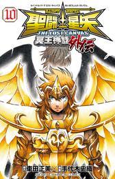聖闘士星矢 THE LOST CANVAS 冥王神話外伝 10