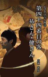 えびす亭百人物語 第四十四番目の客 祐さん・健さん 漫画