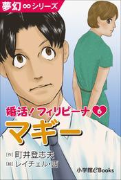 夢幻∞シリーズ 婚活!フィリピーナ6 マギー 漫画