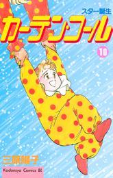 カーテン・コール(10) 漫画