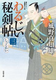 わるじい秘剣帖 : 3 しっこかい 漫画