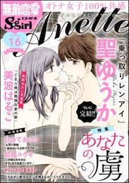 無敵恋愛S*girl Anetteあなたの虜 Vol.16