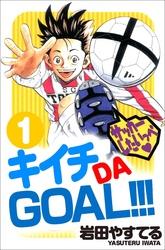 キイチDAGOAL!!! 1巻 漫画
