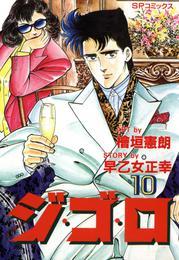 ジ・ゴ・ロ (10) 漫画
