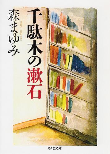 千駄木の漱石 漫画