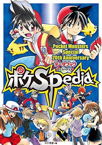 【画集】ポケモンSP20thアニバーサリーデータブック ポケSpedia 漫画