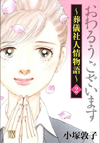 おわるうございます〜葬儀社人情物語〜 漫画