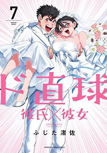 ド直球彼氏×彼女 (1-7巻 全巻) 漫画
