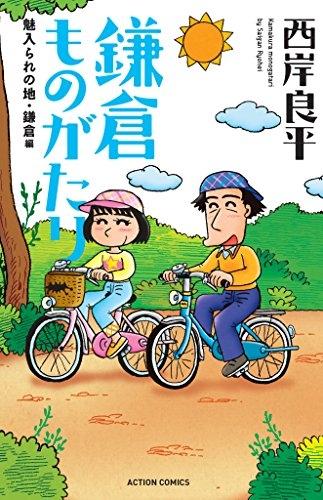 新書判 鎌倉ものがたり魅入られの地・鎌倉編 漫画