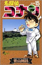 名探偵コナン(1-15巻)