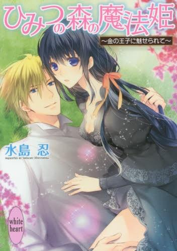 【ライトノベル】ひみつの森の魔法姫 〜金の王子に魅せられて〜 漫画