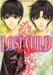 LOST CHILD (1巻 全巻)