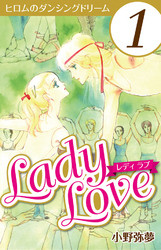 Lady Love 8 冊セット全巻 漫画