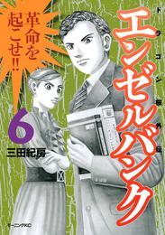 エンゼルバンク ドラゴン桜外伝(6) 漫画