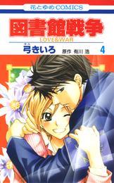 図書館戦争 LOVE&WAR 4巻 漫画