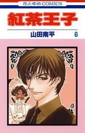 紅茶王子 6巻 漫画