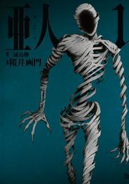 亜人(1) 漫画