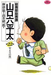 総務部総務課 山口六平太(22) 漫画