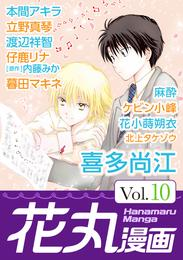花丸漫画 Vol.10 漫画