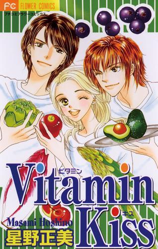 Vitamin Kiss 漫画