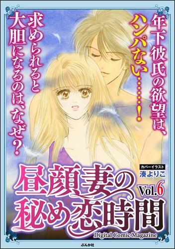 昼顔妻の秘め恋時間Vol.6 漫画