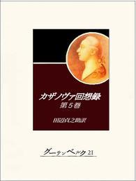 カザノヴァ回想録(第五巻) 漫画