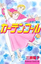 カーテン・コール(11) 漫画