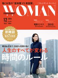 PRESIDENT WOMAN 2015年12月号 漫画