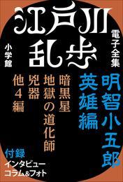 江戸川乱歩 電子全集4 明智小五郎 英雄編 漫画
