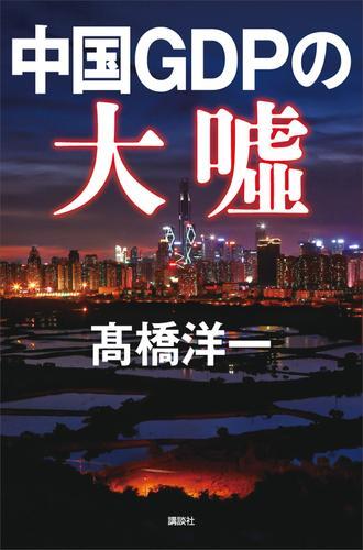 中国GDPの大嘘 漫画
