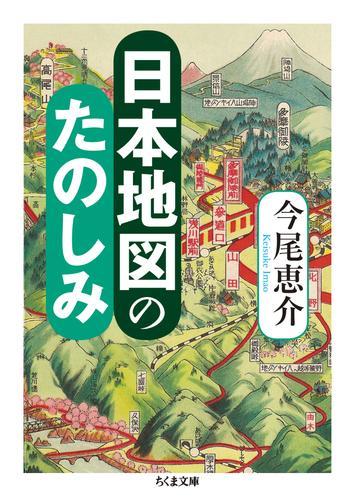 日本地図のたのしみ 漫画