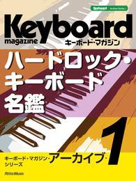 キーボード・マガジン・アーカイブ・シリーズ1 ハードロック・キーボード名鑑 漫画