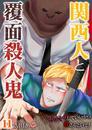 関西人と覆面殺人鬼~セックスしていいから殺さんといて! 11 漫画