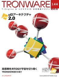 TRONWARE VOL.144 (TRON & IoT 技術情報マガジン)