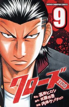 クローズZERO (1-9巻 全巻) 漫画