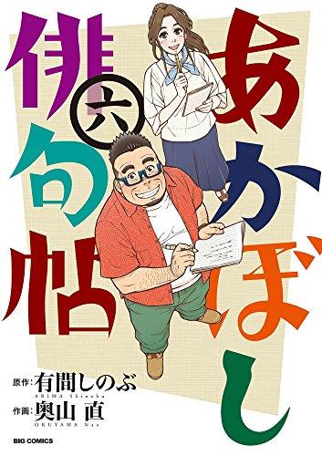 あかぼし俳句帖 (1-6巻 全巻) 漫画