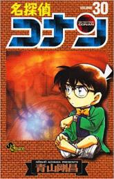 名探偵コナン(16-30巻)
