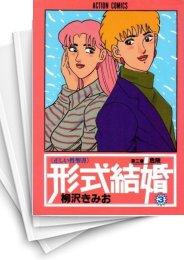 【中古】形式結婚 (1-25巻) 漫画